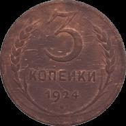 3 КОПЕЙКИ РСФСР 1924 ГОДА №5