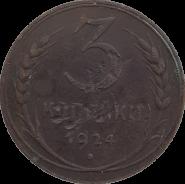 3 КОПЕЙКИ РСФСР 1924 ГОДА №6