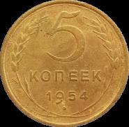 5 КОПЕЕК СССР 1954г, ХОРОШЕЕ СОСТОЯНИЕ, МОНЕТА ОБОРОТНАЯ