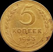 5 КОПЕЕК СССР 1943г, ХОРОШЕЕ СОСТОЯНИЕ, МОНЕТА ОБОРОТНАЯ