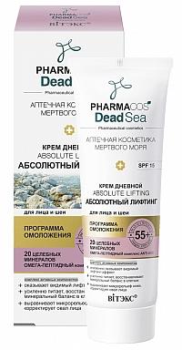 PHARMACOS DEAD SEA Крем дневной 55+ «Аbsolute lifting Абсолютный лифтинг» для лица и шеи SPF 15 50 мл