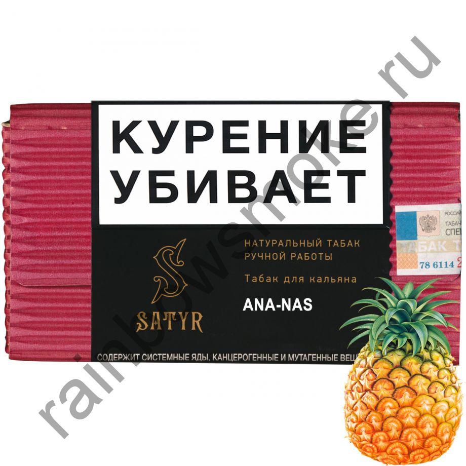 Satyr High Aroma 100 гр - Ana-nas (Ананас)
