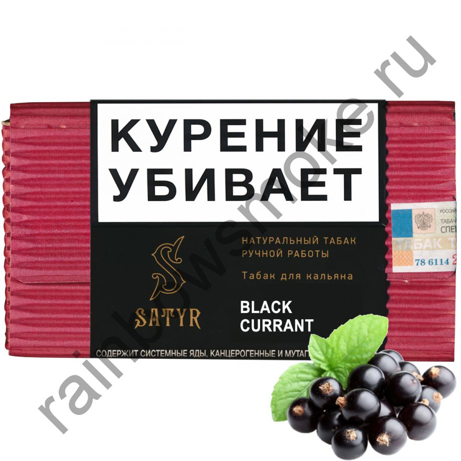 Satyr High Aroma 100 гр - Black Currant (Черная Смородина)