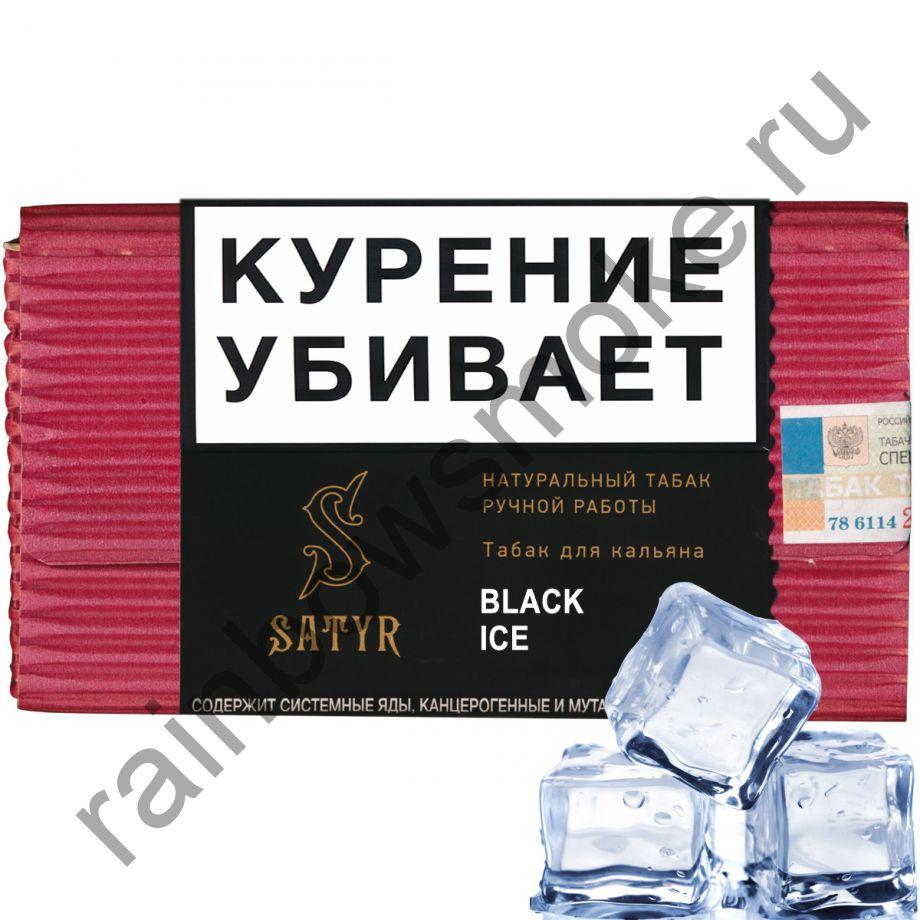Satyr High Aroma 100 гр - Black Ice (Блэк Айс)