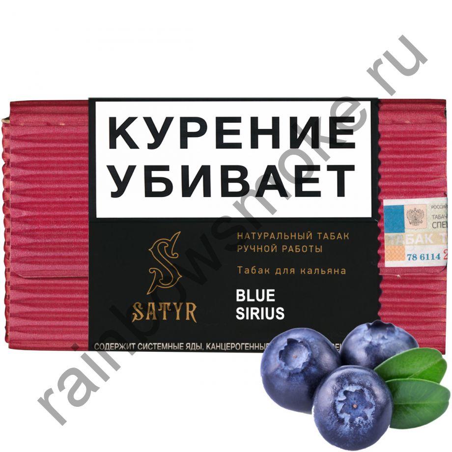 Satyr High Aroma 100 гр - Blue Sirius (Блю Сириус)