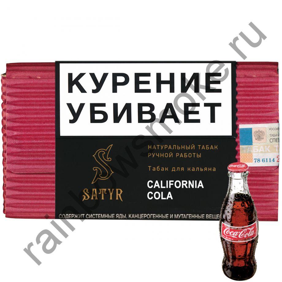 Satyr High Aroma 100 гр - California Cola (Калифорния Кола)
