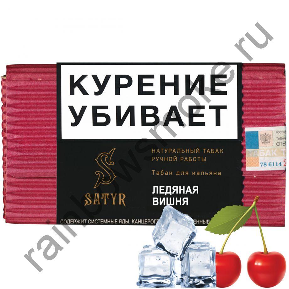Satyr High Aroma 100 гр - Cherry Ice (Ледяная Вишня)