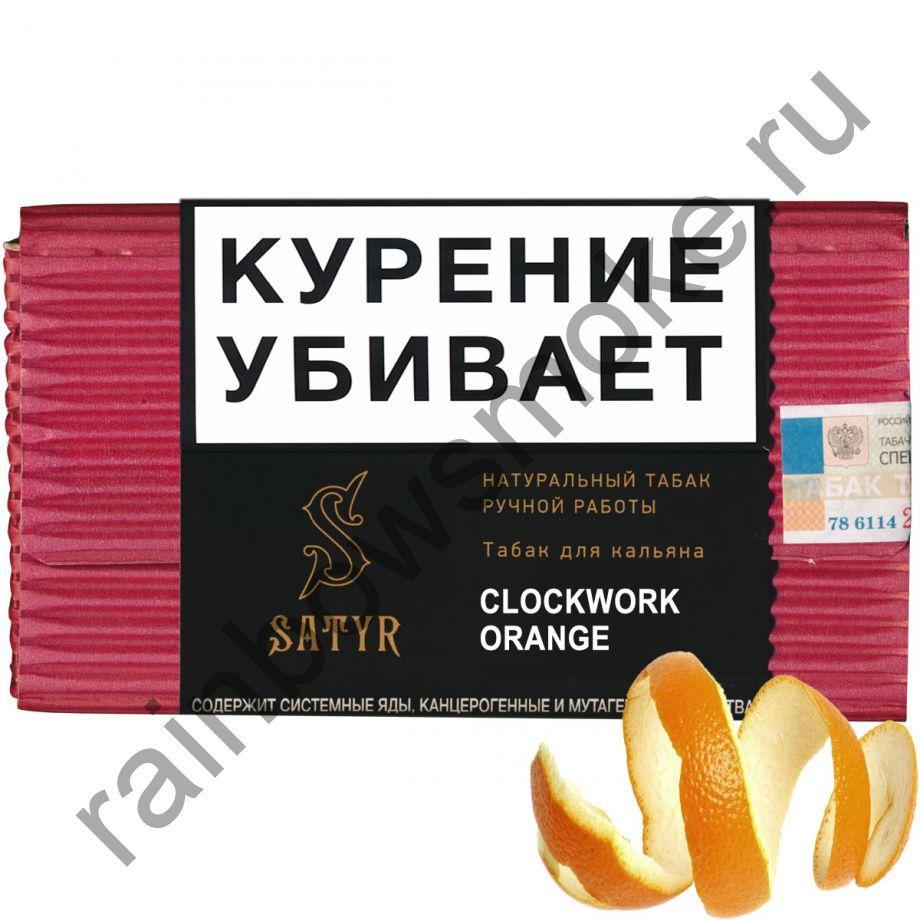 Satyr High Aroma 100 гр - Clockwork Orange (Заводной Апельсин)