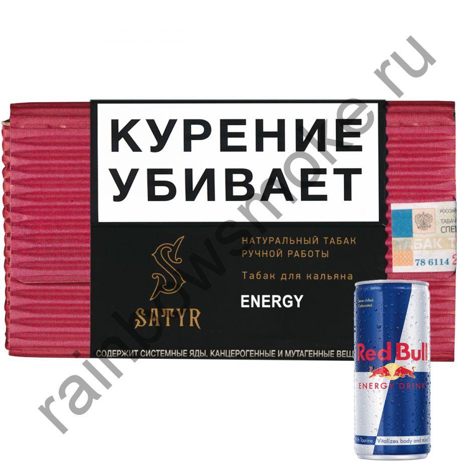 Satyr High Aroma 100 гр - Energy (Энерджи)