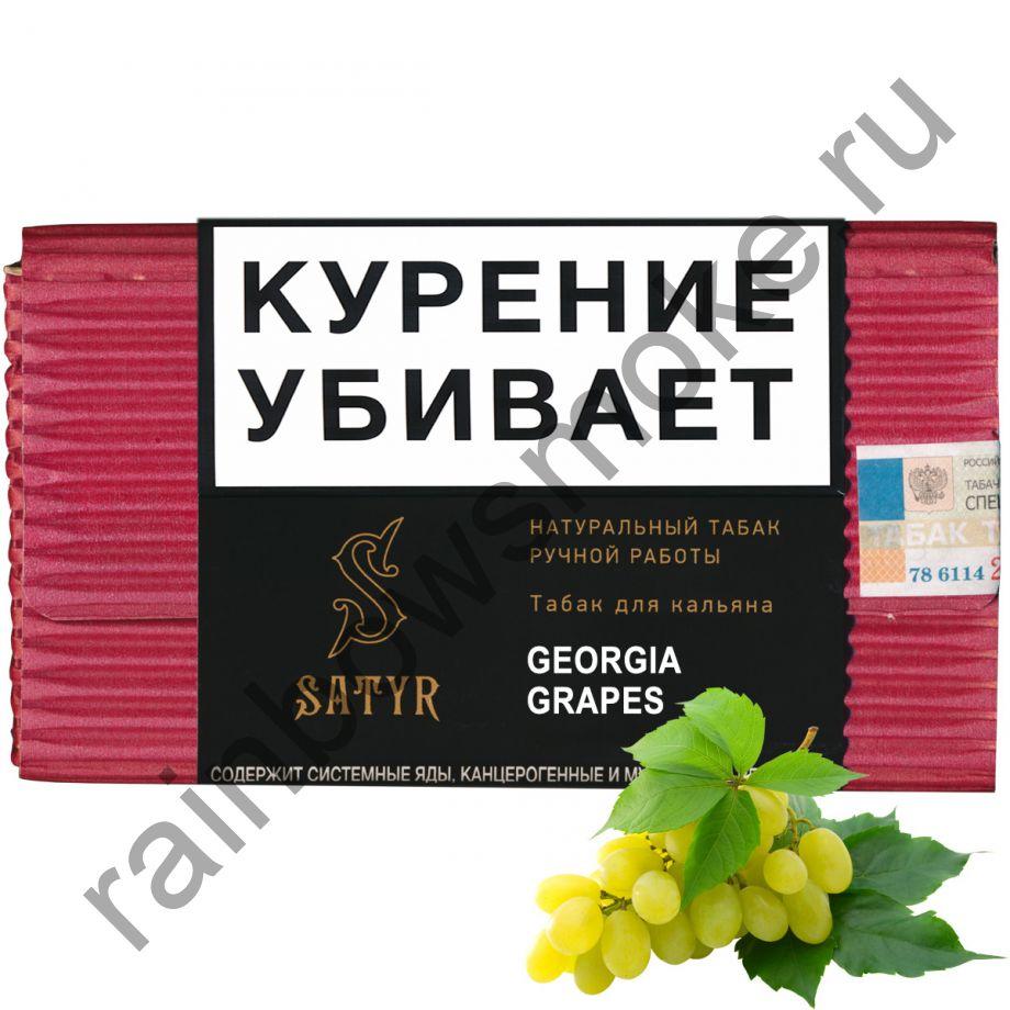 Satyr High Aroma 100 гр - Georgia Grapes (Виноград)