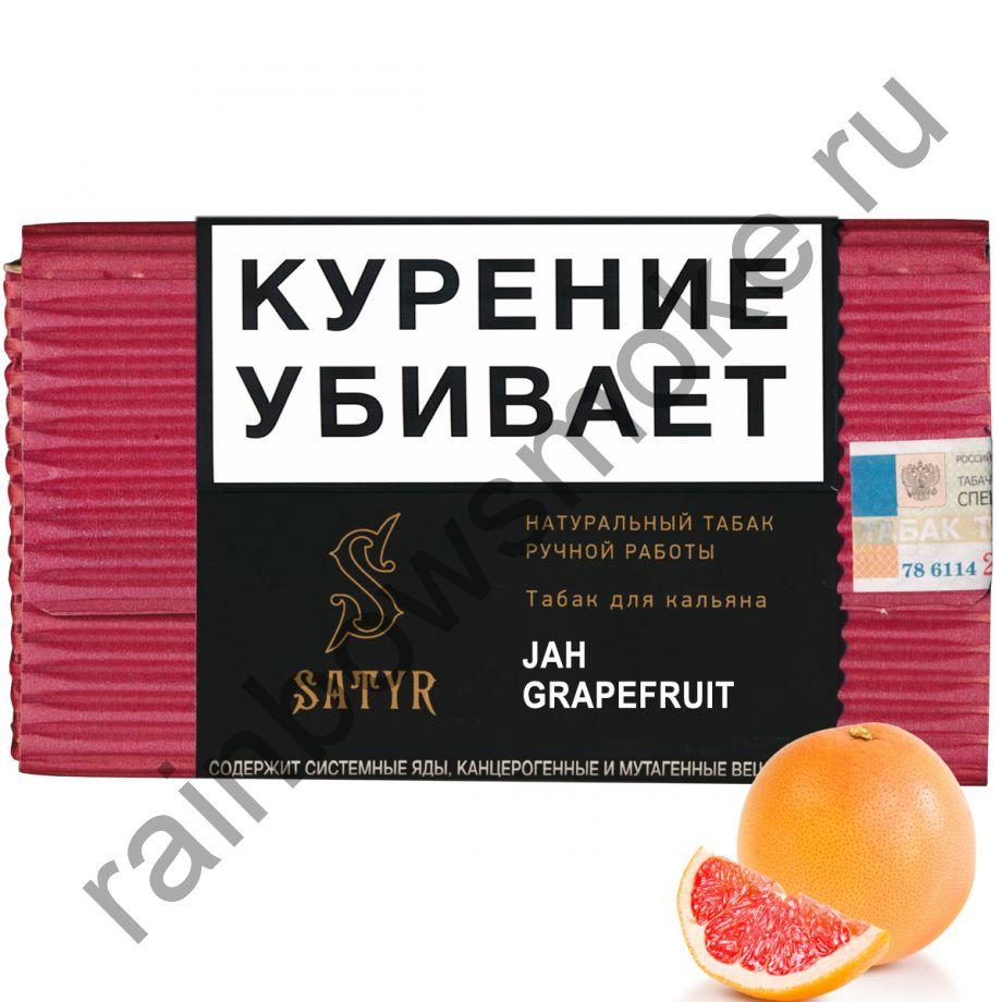Satyr High Aroma 100 гр - Jah Grapefruit (Грейпфрут)