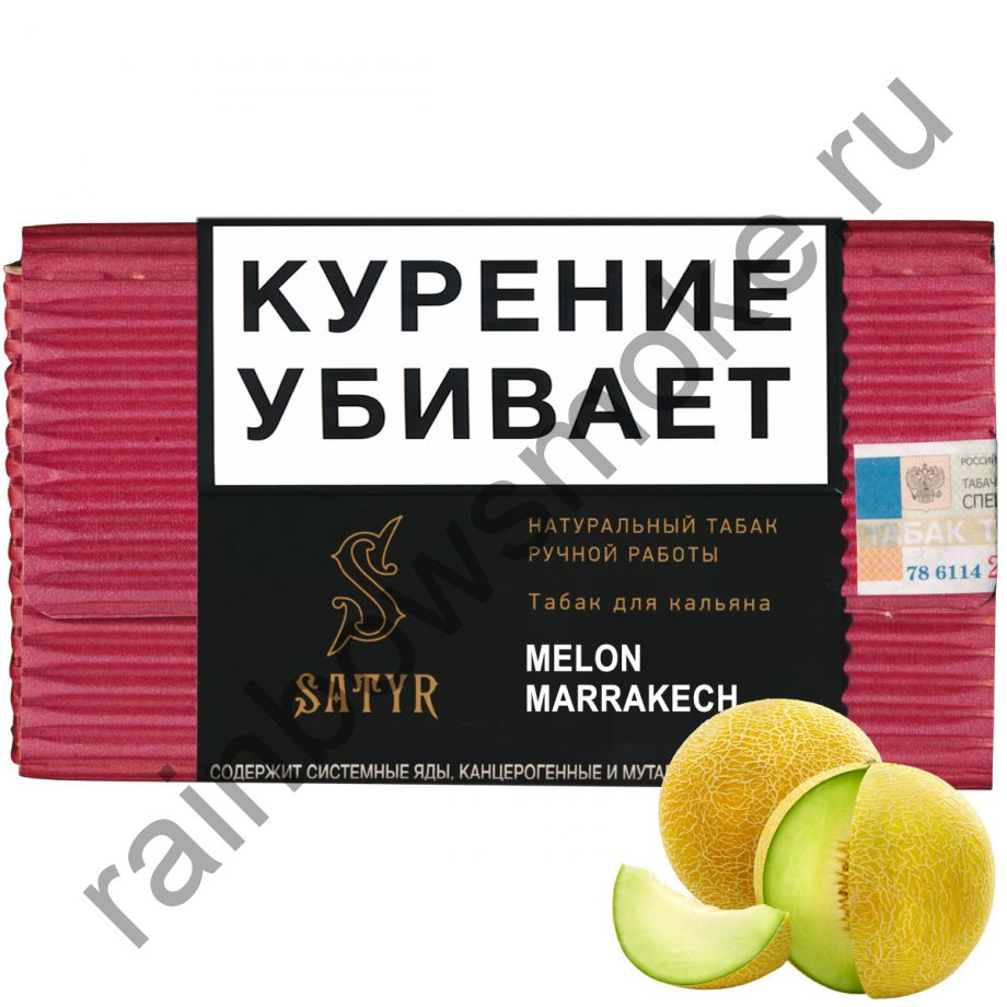 Satyr High Aroma 100 гр - Melon Marrakeсh (Дыня)