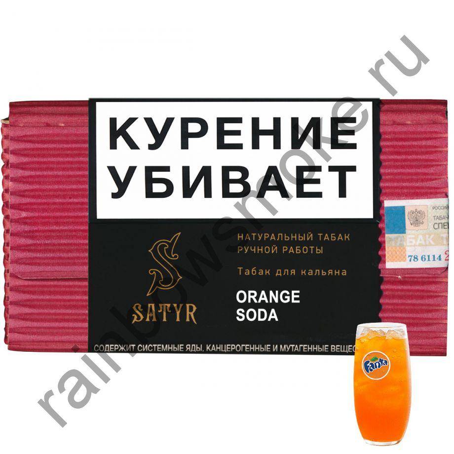 Satyr High Aroma 100 гр - Orange Soda (Апельсиновая газировка)