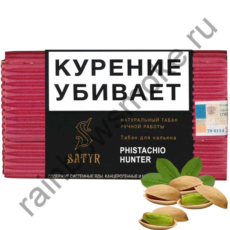 Satyr High Aroma 100 гр - Pistachio Hunter (Фисташки)