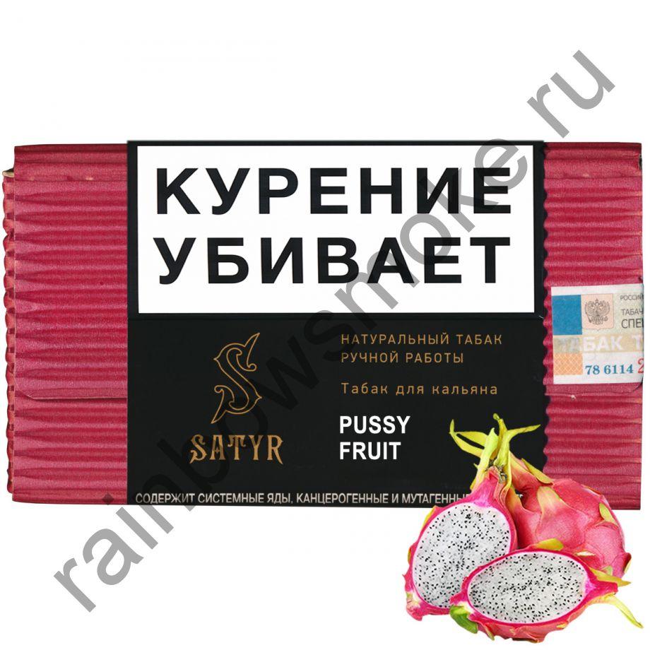 Satyr High Aroma 100 гр - Pussy Fruit (ПуссиФрут)