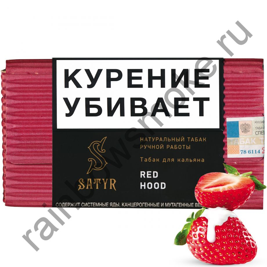 Satyr High Aroma 100 гр - Red Hood (Красная Шапочка)