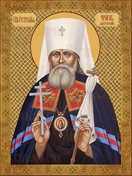 Икона Священномученик Серафим Чичагов