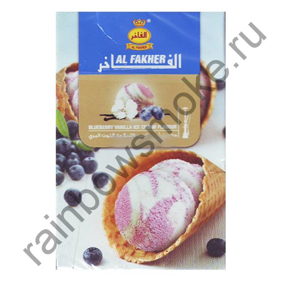 Al Fakher 50 гр - Blueberry Vanilla Ice Cream (Ванильное мороженое с черникой)