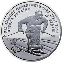 XII зимние Паралимпийские игры 2 гривны Украина 2018