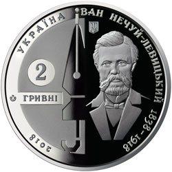 180 лет со дня рождения Иван Нечуй-Левицкий  2 гривны Украина 2018