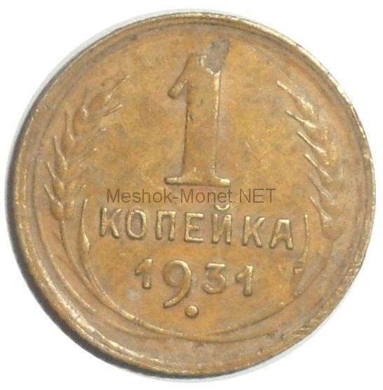 1 копейка 1931 года # 3