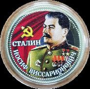 10 рублей, И.В. СТАЛИН с гравировкой и цветной эмалью