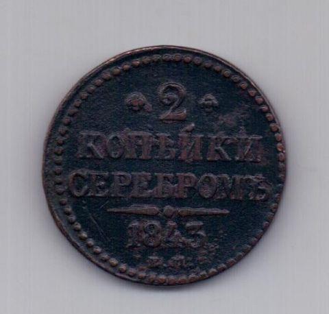 2 копейки 1843 года ем