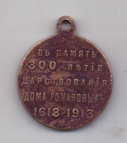Медаль 1913 года 300 лет Романовых гос чекан