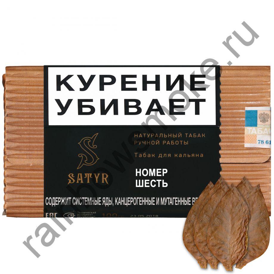 Satyr No Flawors 100 гр - Номер Шесть