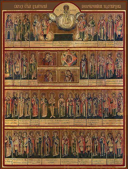 Икона Собор целителей, бессребреников и чудотворцев