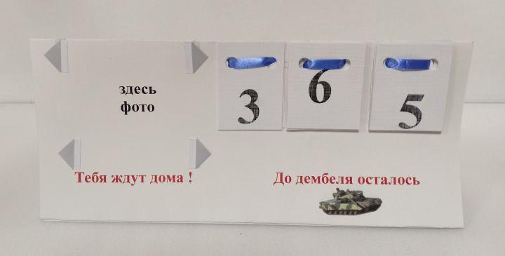 Дембельский календарь.