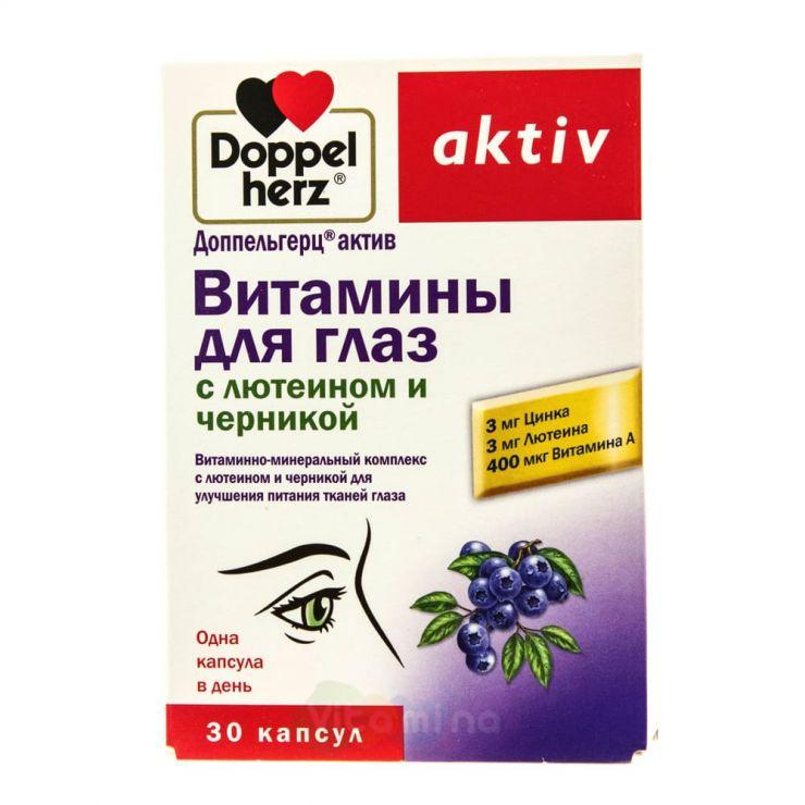 Доппельгерц Актив Витамины для глаз с лютеином и черникой, капсулы