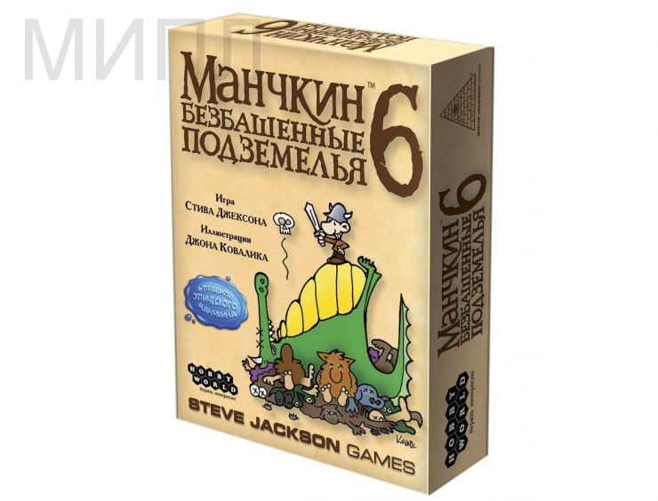 Манчкин 6. Безбашенные Подземелья