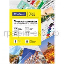 Пленка А4 125 мкм 100 шт. глянец OfficeSpase LF7090