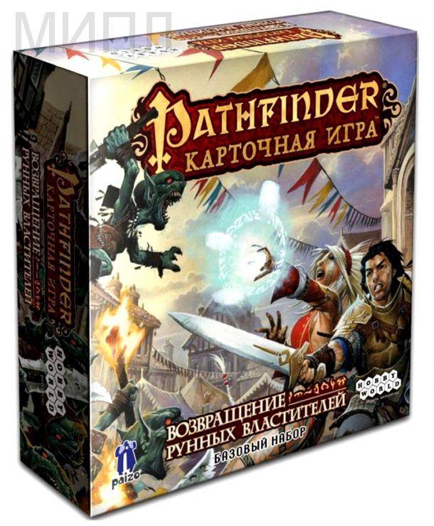 Pathfinder. Возвращение Рунных Властителей