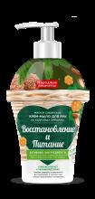 Мягкое сибирское крем-мыло для рук на кедровых орешках Восстановление и питание 320мл