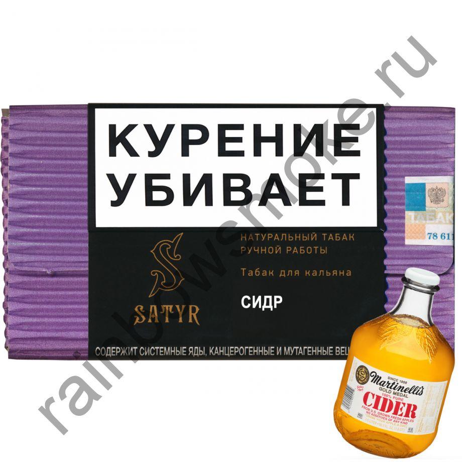 Satyr Medium Aroma 100 гр - Сидр
