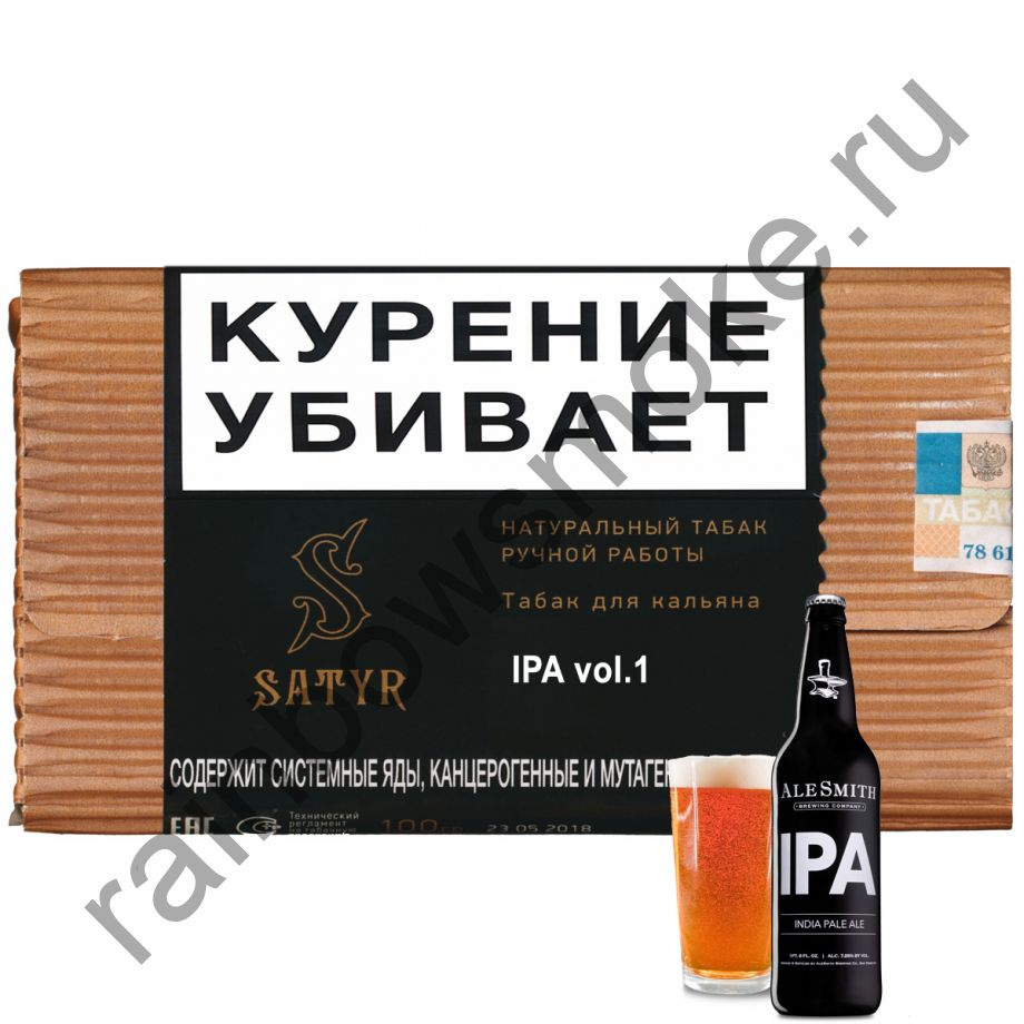 Satyr No Flawors 100 гр - IPA vol.1