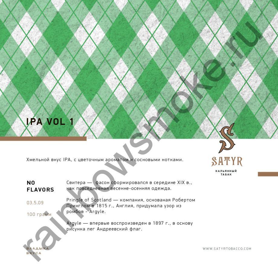 Satyr No Flawors 100 гр - IPA vol.1 (ИПА 1)