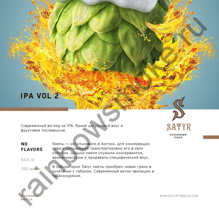 Satyr No Flawors 100 гр - IPA vol.2