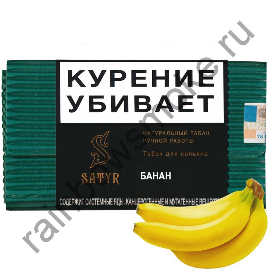 Satyr Low Aroma 100 гр - Банан