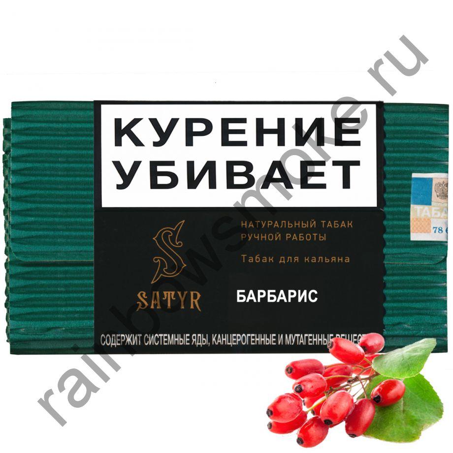 Satyr Low Aroma 100 гр - Барбарис