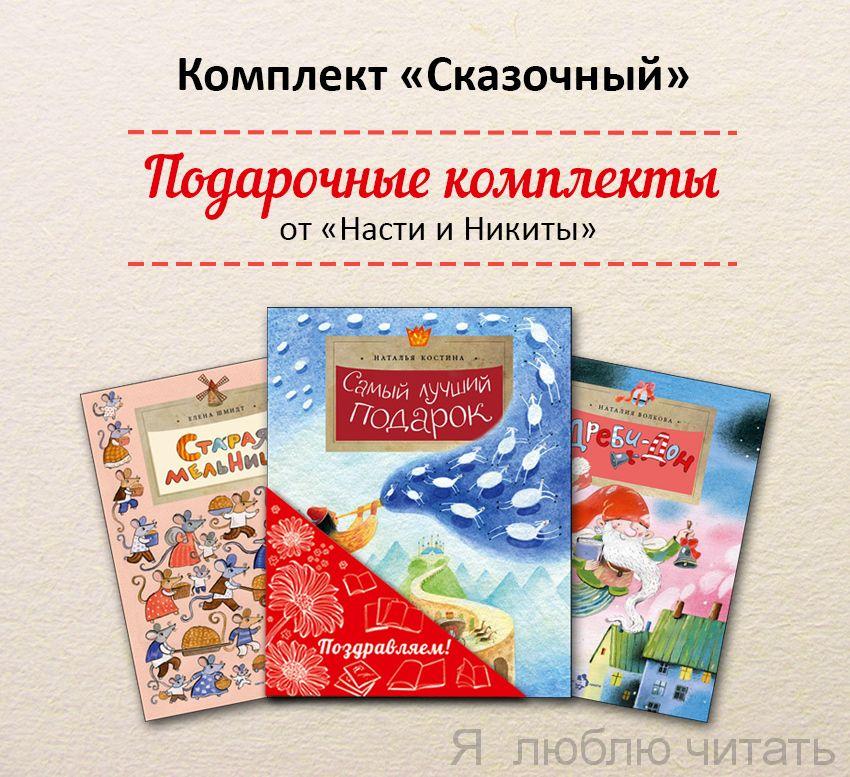 Книжный комплект «Сказочный»