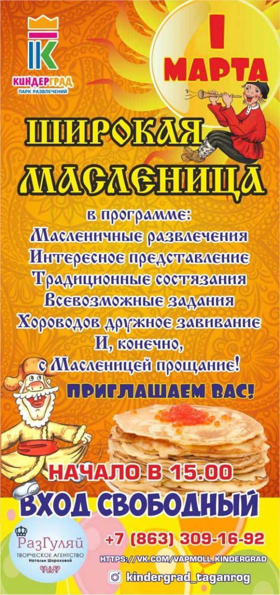 2020-03-01 Широкая Масленица