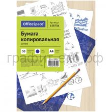 Бумага копиров.50л/уп синяя OfficeSpace CP340