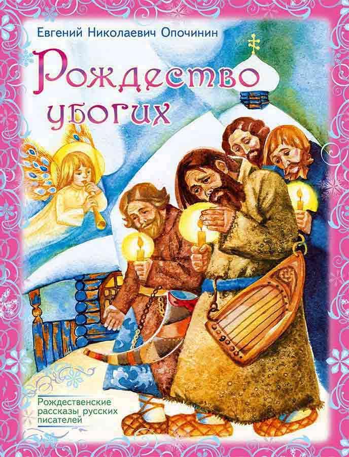 Рождество убогих. Евгений Николаевич Опочинин