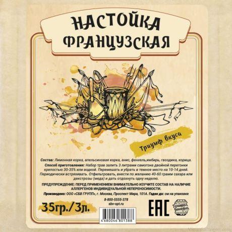 """Настойка """"Французская"""", 35 гр"""