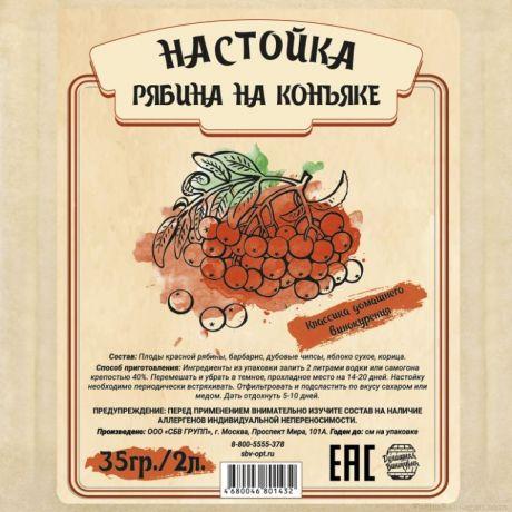 "Настойка ""Рябина на коньяке"", 35 гр"