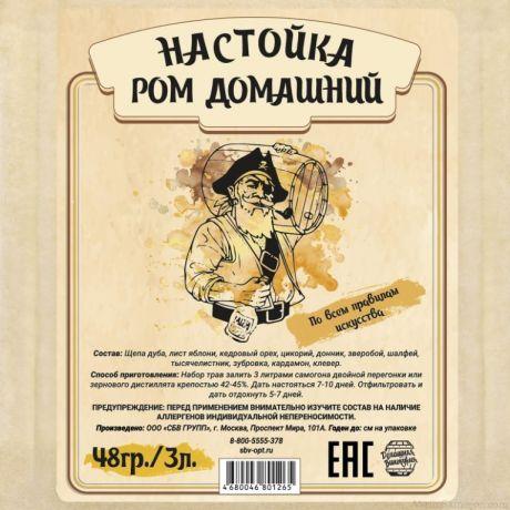 """Настойка """"Ром домашний"""", 48 гр"""