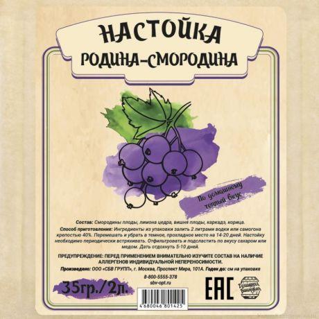 """Настойка """"Родина-Смородина"""", 35 гр"""